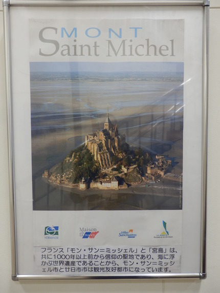 モン・サン・ミッシェル