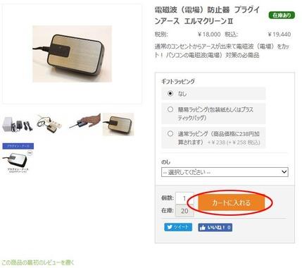 PC電磁波対策グッズ注文1