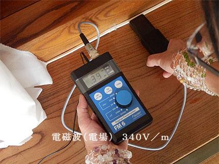 電磁波(電場)測定値2015_1025②