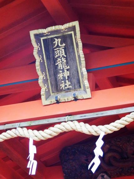 九頭龍神社25