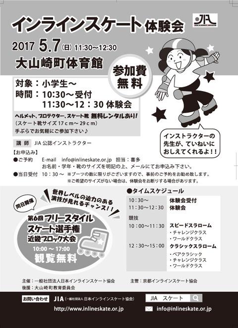 2017近畿ブロック大会チラシ