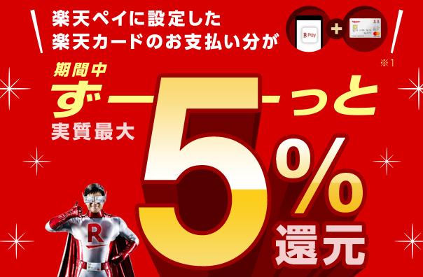 「楽天ペイ」楽天カード支払で5%還元キャンペーン(7/1まで)