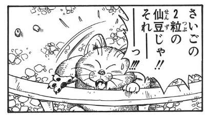 ドラゴンボールってなんで仙豆栽培しないの?