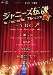 A.B.C-Z主演舞台「ジャニーズ伝説2021」12/7から上演!自ら演出も担当!