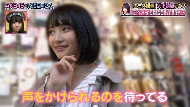 【AKBINGO!】AKB48矢作萌夏さん竹下通りで無意味に立ち続けてファンに声を掛けられるのが趣味と暴露!!!!!