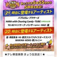 【テレ東音楽祭】タイムテーブル発表 21時台、22時台の2回に渡って嵐が登場!