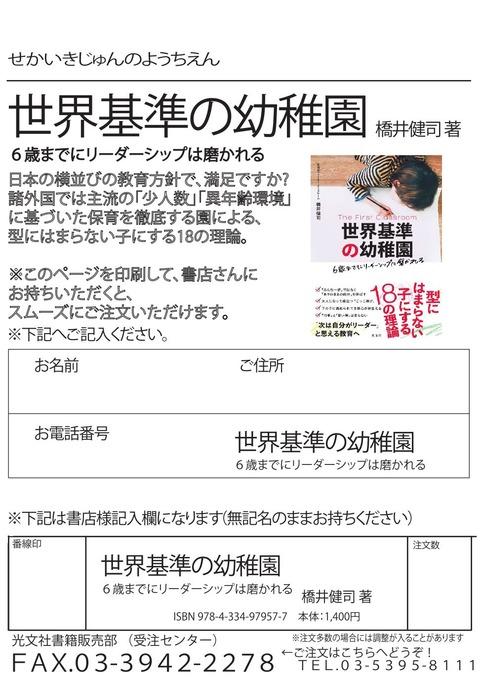 世界基準の幼稚園注文書