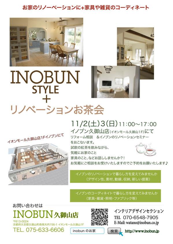 リノーベーションお茶会久御山店
