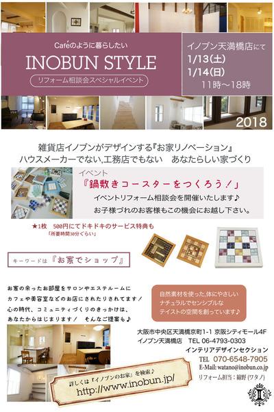 天満橋リフォーム相談会イベント!A1