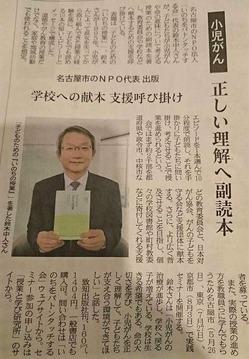 19.5.9熊本日々新聞