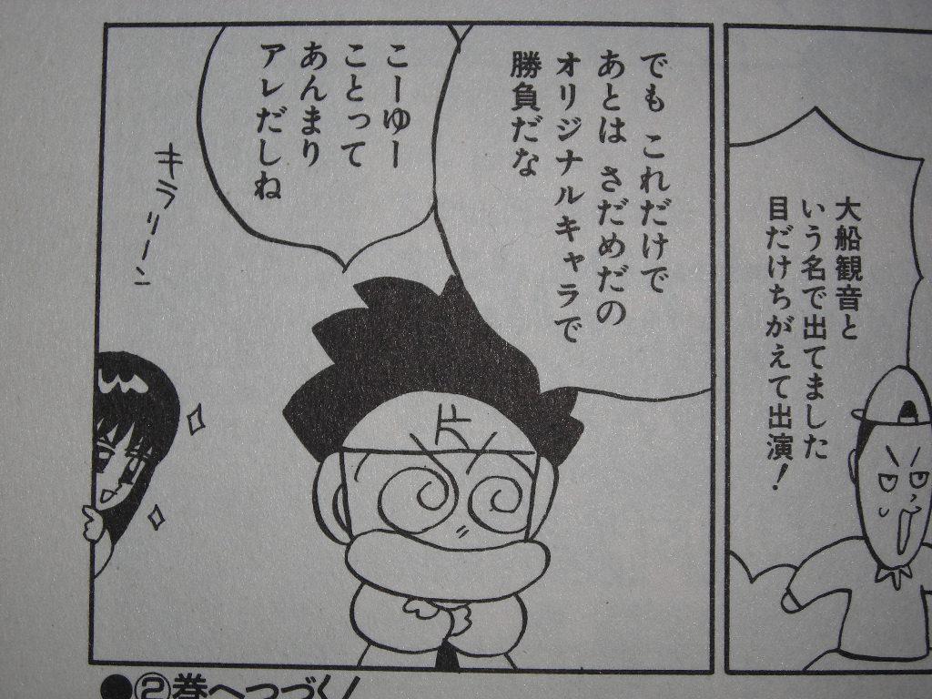 近代麻雀漫画生活:片山まさゆき...