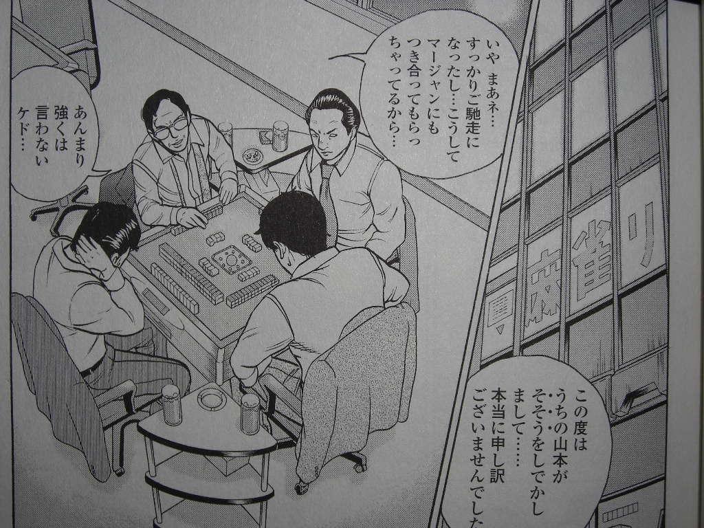 近代麻雀漫画生活:「今日からヒットマン」の麻雀シーン