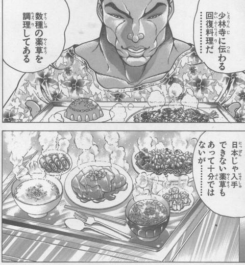 烈海王の画像 p1_22