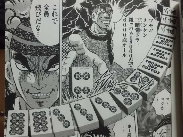 近代麻雀漫画生活:「押忍!!空手...