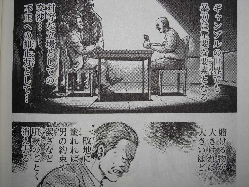 嘘喰いの画像 p1_37