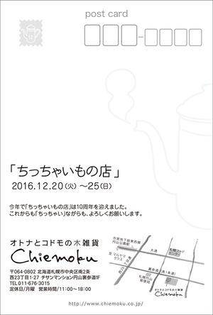 chiccyai2016b