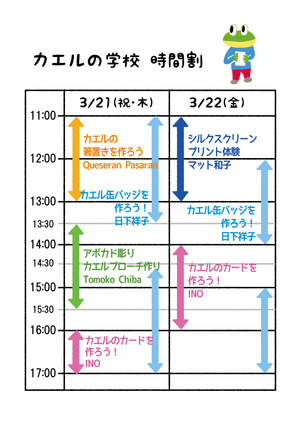 timetable19frognew