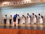 朝礼コンテスト