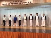 朝礼コンテスト2