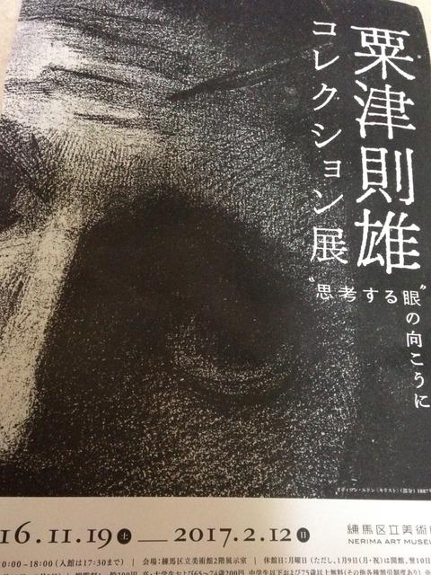 アート見て歩き〜粟津則雄 コレクション展 練馬区立美術館〜