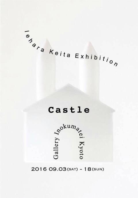 家原恵太 個展「Castle」