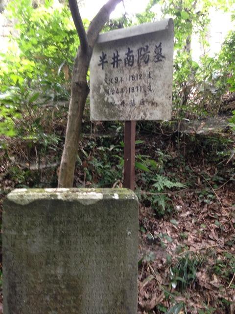 ご先祖様の墓を訪ねて福井へ
