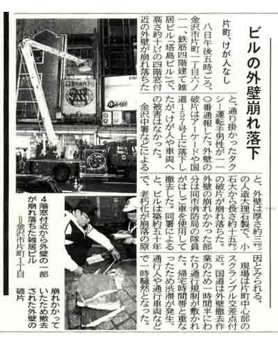 2008年5月金沢