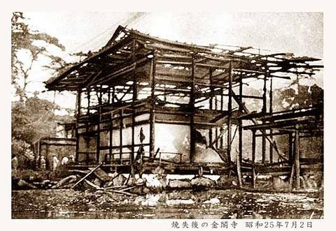 1950年7月金閣寺火災(1420年竣工)放火