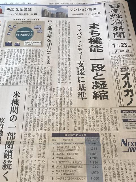 20180123コンパクトシティ記事 (2)