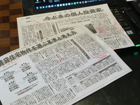 住宅新報記事公営