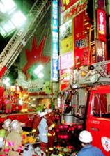 2001年新宿歌舞伎町ビル火災