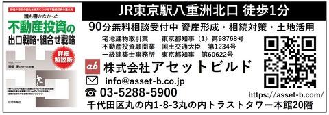 アセットビルドバナー広告
