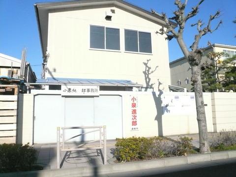 小泉純一郎邸