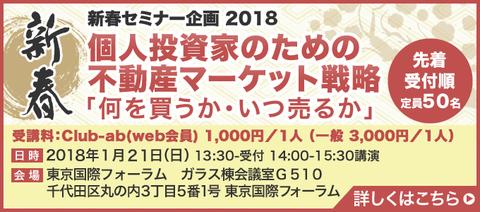 bnr-ny-seminar2018-a