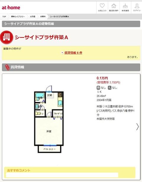 家賃1000円