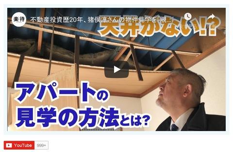 Youtube楽待動画(天井)