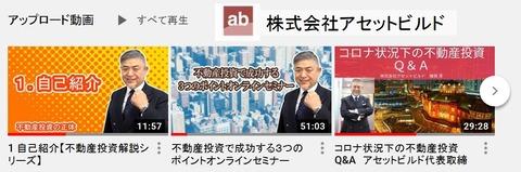 Youtube アセットビルド