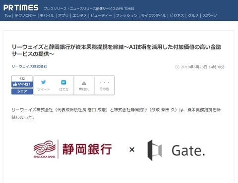 静岡銀行 GATE 提携