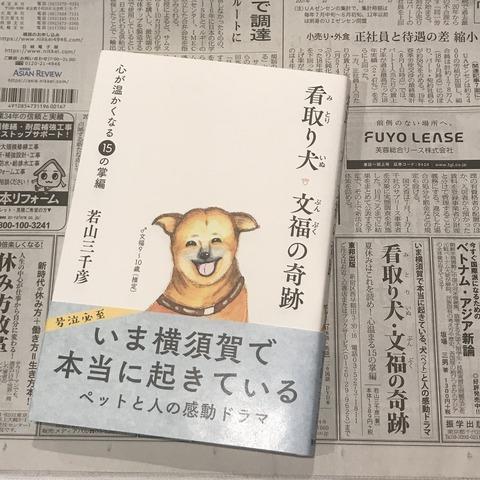 看取り犬文福の奇跡 (1)