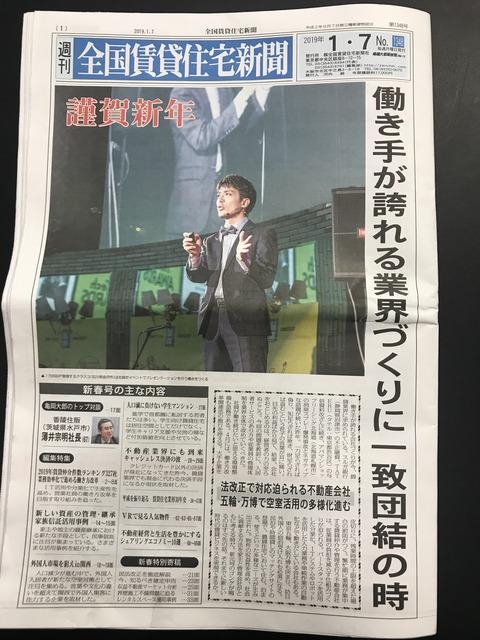 20190107全賃新聞 (1)
