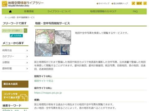 国土地理院地理空間情報ライブラリー