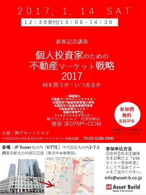 20170114セミナーチラシ