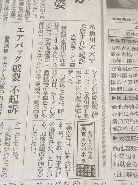 糸魚川火災ラーメン店主判決