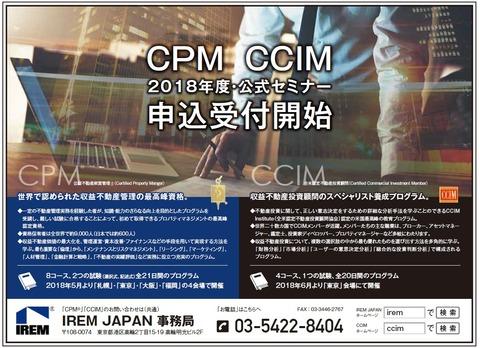CPM CCIM2018PR