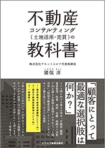 「不動産コンサルティングの教科書」表紙