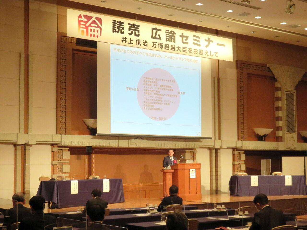 担当 大臣 万博 2025年日本国際博覧会