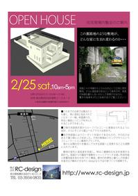 RC桜新町DM2