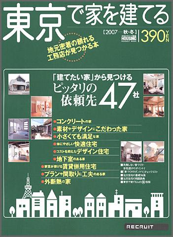 tokyo2007w