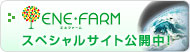 enefarm_sp_on