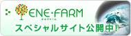 enefarm_sp_on
